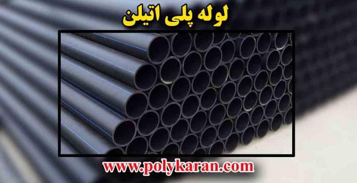 تولید لوله پلی اتیلن – قیمت لوله پلی اتیلن – لیست قیمت لوله پلی اتیلن – پلی کاران